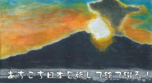 山本和賢 作品展